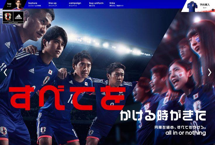 サッカー日本代表 新ユニフォーム|アディダスジャパン
