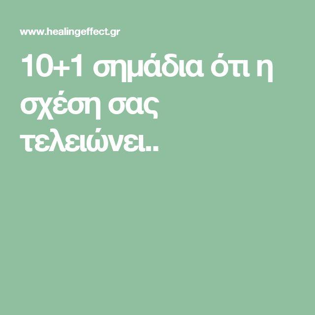 10+1 σημάδια ότι η σχέση σας τελειώνει..