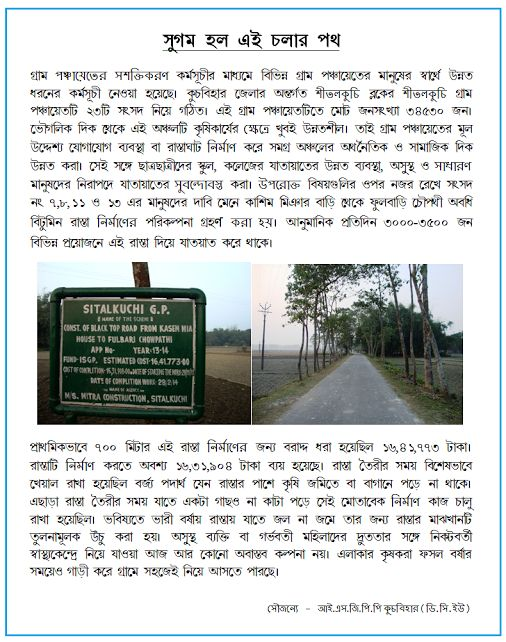 In today's edition of 'News from Gram Panchayats' we are featuring the institutional strengthening work at Sitalkuchi Gram Panchayat of Cooch Behar district under ISGP Project. (courtesy: ISGPP Cooch Behar DCU) We welcome your comments. Visit our website >> http://www.wbisgpp.gov.in  ►LIKE >> SHARE << COMMENT◄