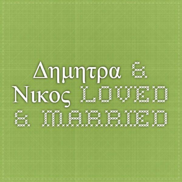 Δημητρα & Νικος - loved & married