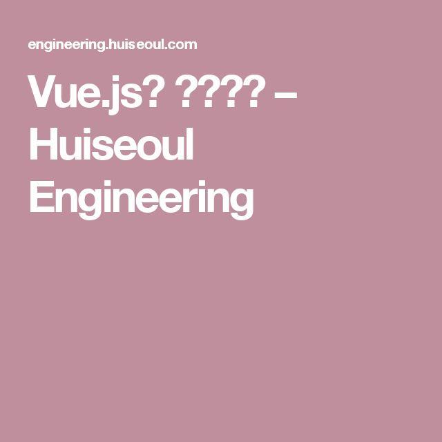 Vue.js와 친해지기 – Huiseoul Engineering