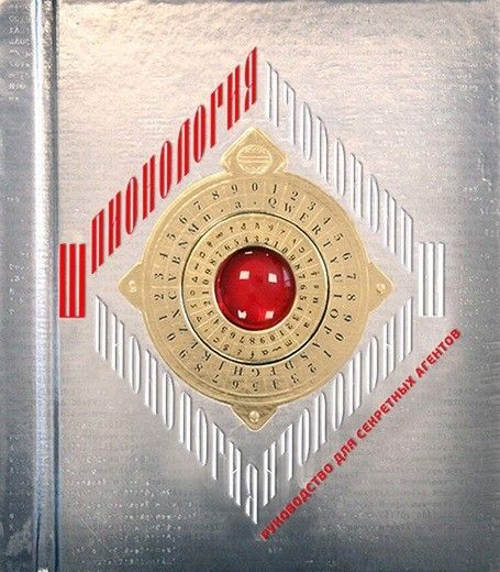 Шпионология | Купить книгу с доставкой | My-shop.ru