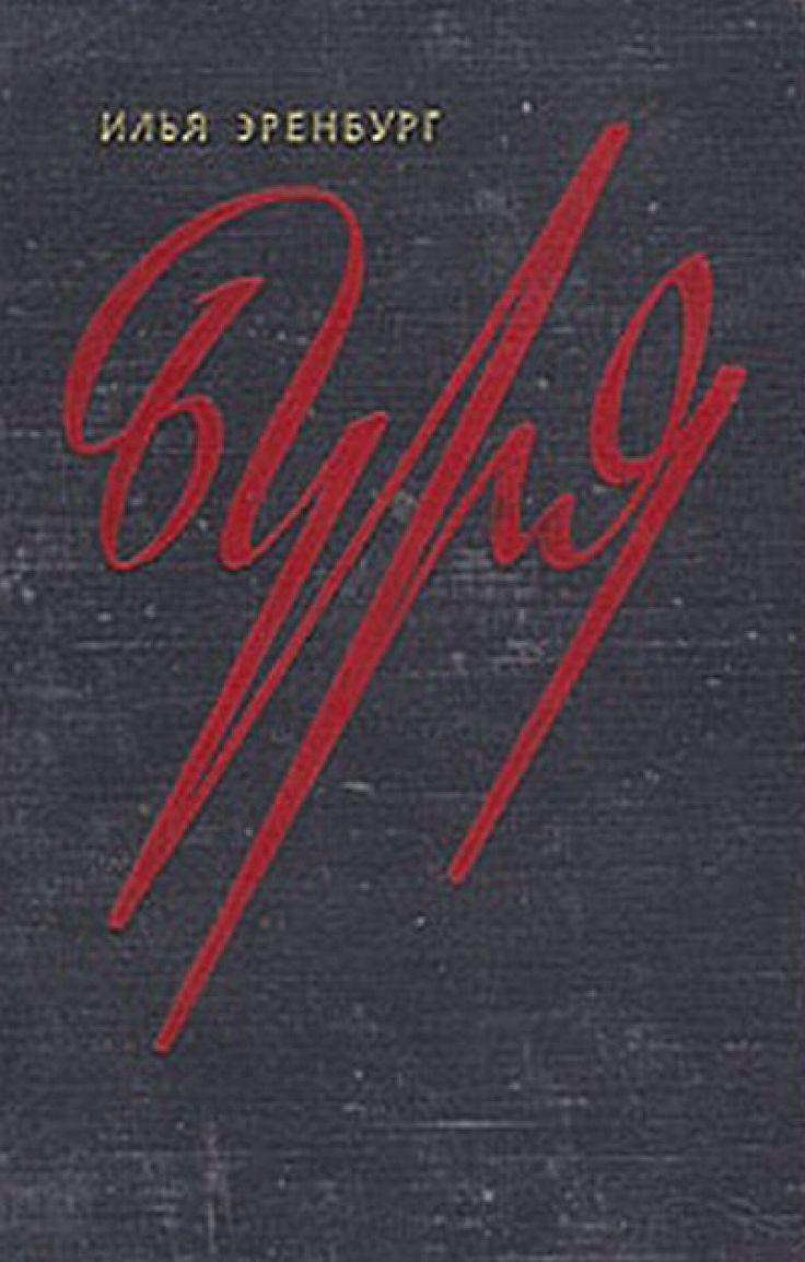 soviet books