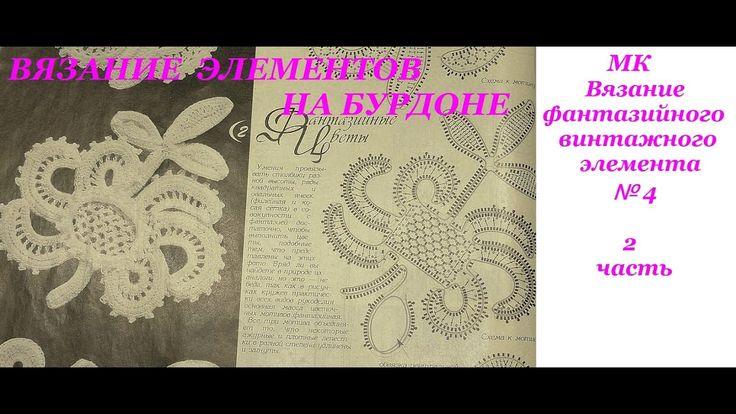 2Ч. МК Вязание  с бурдоном фантазийного элемента №4 Уроки Ирландского кр...