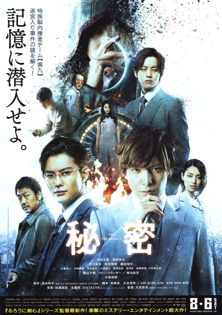 Himitsu-The-Top-Secret-2016-Poster | Japanese Movie crush ...
