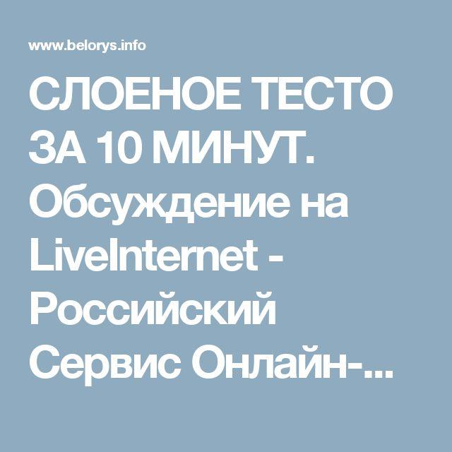 СЛОЕНОЕ ТЕСТО ЗА 10 МИНУТ. Обсуждение на LiveInternet - Российский Сервис Онлайн-Дневников