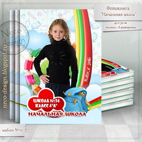 Выпускная фотокнига для класса - Начальная школа:Design by Neco