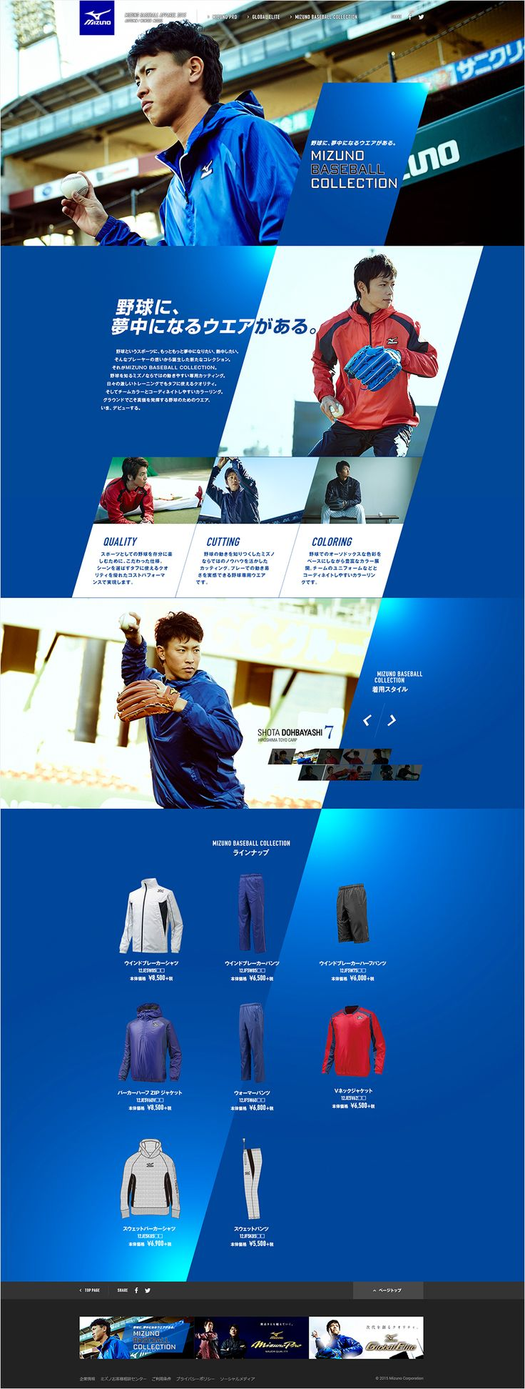 MIZUNO BASEBALL APPAREL 2015 AUTUMN / WINTER MODEL|WORKS|UNITBASE Inc.|株式会社ユニットベース                                                                                                                                                     もっと見る
