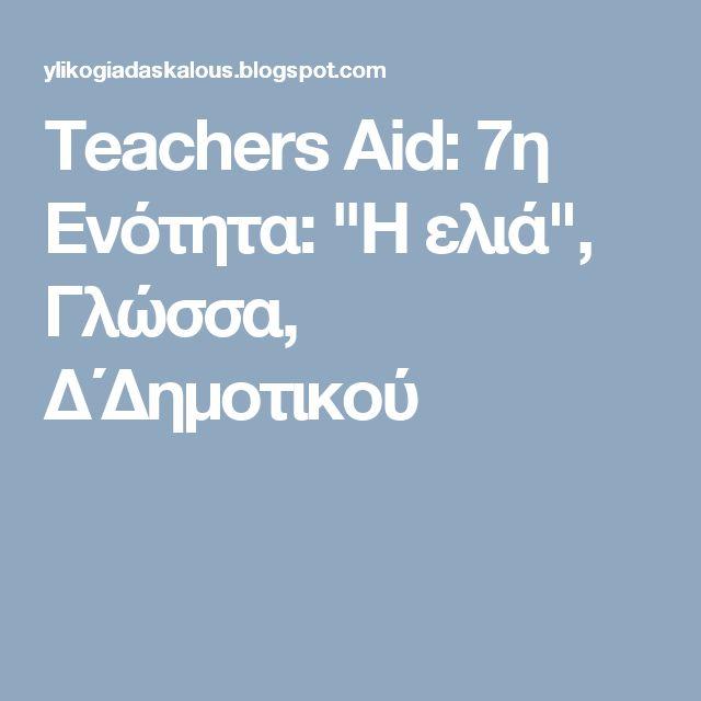 "Teachers Aid: 7η Ενότητα: ""Η ελιά"", Γλώσσα, Δ΄Δημοτικού"