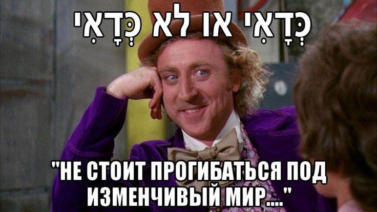 Кедэй или кедай?  На протяжение моей практики по обучению иврита, я не раз сталкивалась с тем, что изучающие иврит путают два разных слова, слегка похожих по звучанию. https://www.facebook.com/kerenparulpan/photos/a.659604544135109.1073741831.659563920805838/867512606677634/?type=1&theater
