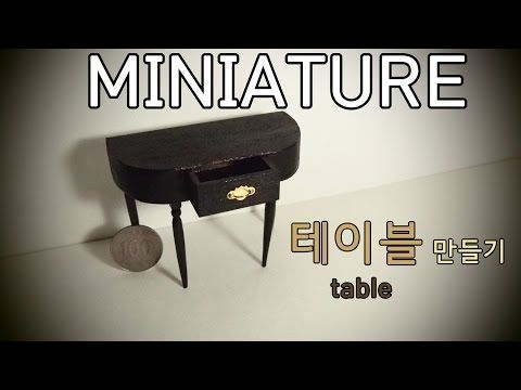 미니어쳐 테이블 만들기Table *Miniature &Dollhouse ミニアチュア - YouTube