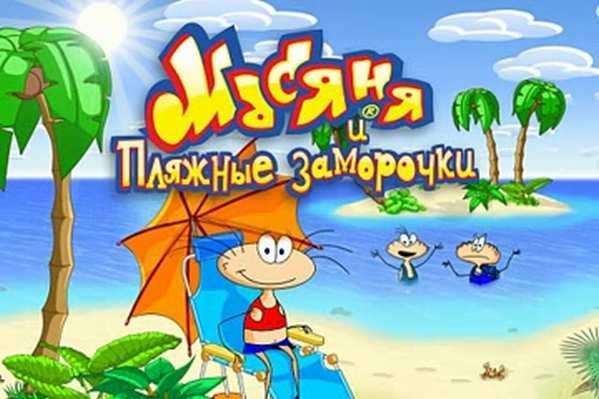 масяня пляжные заморочки - аркадная игра с элементами экономической стратегии о новых приключениях Масяни. Помогите ей организовать работу тропического пляжа. Стройте шашлычные и коктейль-бары, открывайте фотоателье и пункты проката. И пусть ваше заведение превратится в настоящую империю развлечений. Начните играть в эту игру бесплатно тут http://woravel.ru/masyanya-i-plyazhnye-zamorochki/