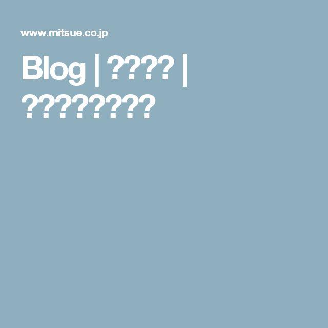 Blog   ナレッジ   ミツエーリンクス