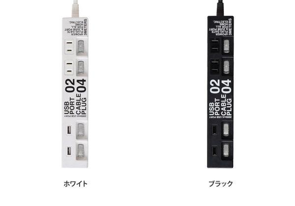 電源タップ/電源コード/延長コード/USBハブ/USBポート/スイッチ。【ポイント10倍】【電源タップ】延長コード USBハブ ケーブルプラグ04&USBポート02 CABLE PLUG 04&USB PORT 02 おしゃれ