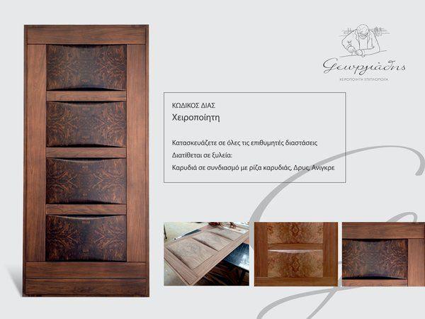 #handmade wooden door_code: Dias / Georgiadis handmade furniture