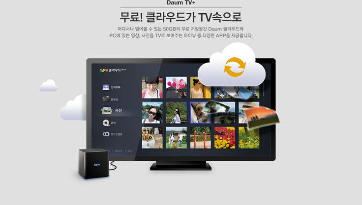 daum IPTV UI