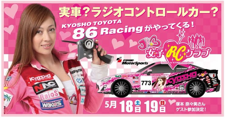 kyosho-radio-control-car-girls-club