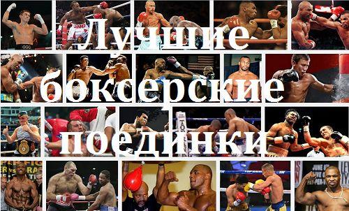 Лучшие боксерские поединки ->>> http://boxinggu.ru/boks-luchshie-boi  Лучшие боксерские бои, которые мы публикуем в рубрике «бокс лучшие бои». В рубрике вы найдете подкатегории на лучшие боксерские поединки 2016, 2015 и т.д в порядке убывания года. Обращаем ваше внимание на то что определение лучшего поединка, осуществляется авторитетными боксерскими компаниями вроде НВО, журнал «Ринг», P4P, ESPN's и т.д.   Рубрика в процессе заполнения - и будет  регуляр