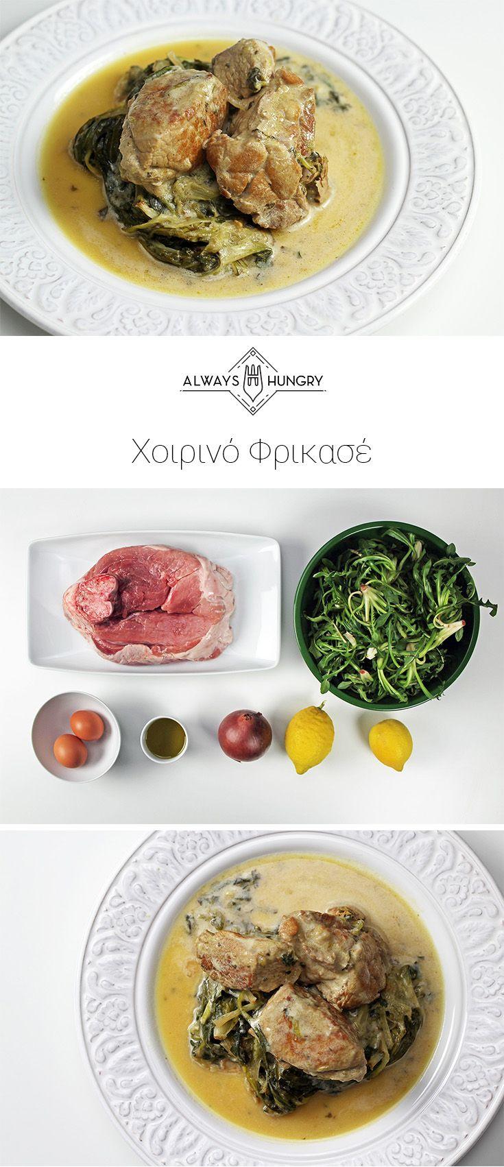 Χοιρινό Φρικασέ | Συνταγές