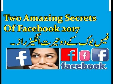 Two Amazing Secrets Of Facebook 2017 Urdu/Hindi Tutorial