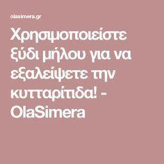 Χρησιμοποιείστε ξύδι μήλου για να εξαλείψετε την κυτταρίτιδα! - OlaSimera