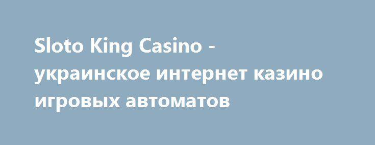 Sloto King Casino - украинское интернет казино игровых автоматов http://vybor.site/sloto_king.html  Удобству пользователя в казино Кинг уделяют особое внимание. Проект поддерживает сразу несколько форматов: облегченную мобильную версию под Android, оперативный онлайн-вариант для игроков с доступом к высокоскоростному интернету, а также наиболее полную версию казино,...