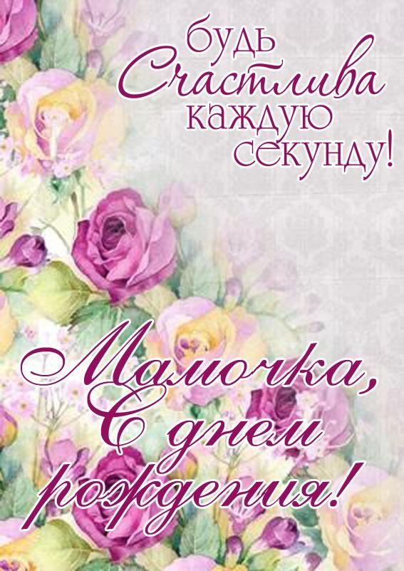 Красивые открытка на день рождения маме