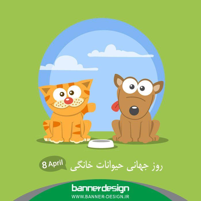 با حیوانات مهربان باشیم.  روز جهانی حیوانات خانگی  #حیوان #حیوانات #سگ #گربه #مناسبت