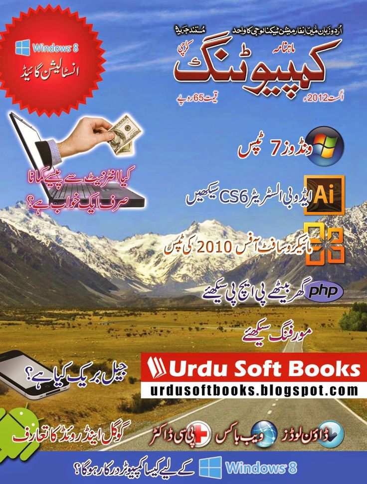 Computing Magazine is one of leading Computer and IT Urdu magazines in Pakistan, Computing magazine covers lot of general and technical computer topics, Computing Magazines published each month regularly from Karachi, Pakistan. Computing magazine is a unique source of IT. Computing Magazine August 2012 issue contains following articles. Index Of Articles. Editorial Information Technology News Windows 7 Tips in Urdu Microsoft Office 2010 Tips in Urdu Earn Money from Internet, is it just a…