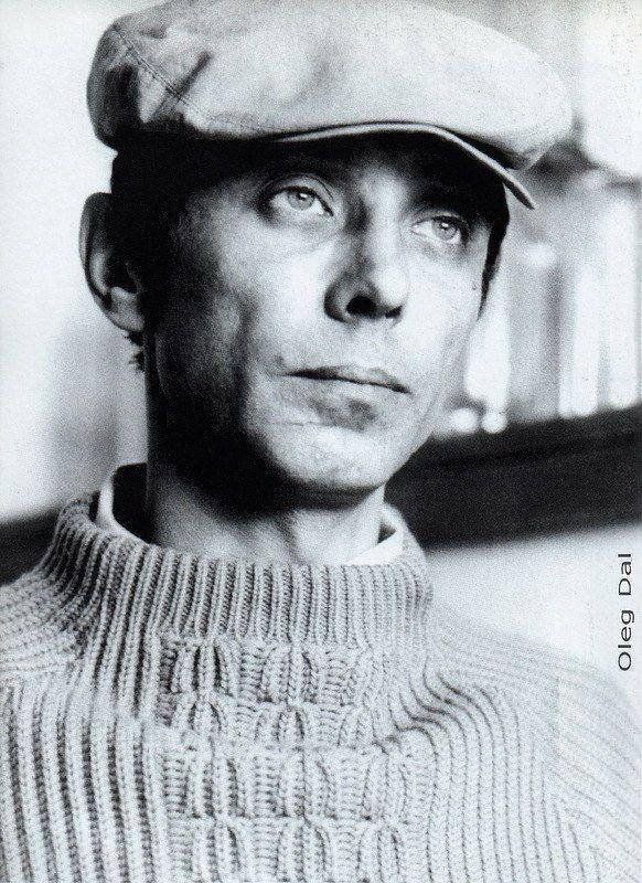ОЛЕГ ДАЛЬ. Автобиография. =================== Я, Даль Олег Иванович, родился 25 мая 1941 г. в ...