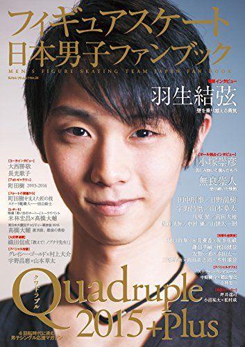「フィギュアスケート日本男子ファンブック Quadruple 2015+Plus」2015年6月/スキージャーナル