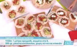 #Τάκος με ψητό #κοτόπουλο #eleni #ελενη #ΓιώργοςΤσούλης