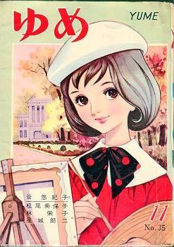 ゆめ No.35 昭和37年11月号 表紙:岸田はるみ / Yume, Nov. 1962 cover by Kishida Harumi