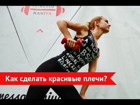 Тренировка рук для девушек| Делаем красивые плечи и подтягиваем трицепс! - YouTube