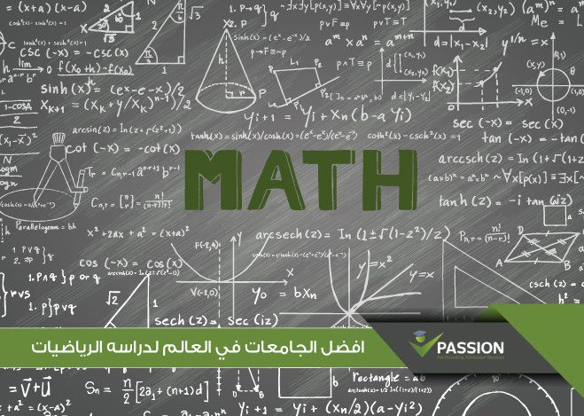 الرياضيات تخصص من أهم وأفضل التخصصات الجامعية والتي يسعى العديد من الطلاب لدراستها والحصول على الشهادة العلمية فيها أفضل الجامعات في الع Blog Passion
