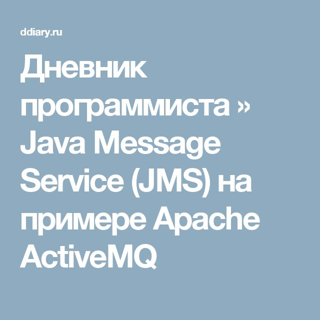 Дневник программиста » Java Message Service (JMS) на примере Apache ActiveMQ