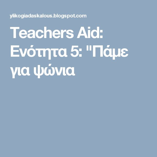 "Teachers Aid: Ενότητα 5: ""Πάμε για ψώνια"