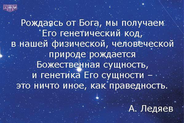 А.#Ледяев - о Божественной сущности в человеке
