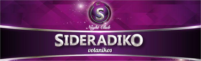 Το SIDERADIKO Club, που αποτελεί το πιο επιτυχημένο club των τελευταίων 17 ετών μεταφέρεται στο ΒΟΤΑΝΙΚΟ - στο χώρο του παλιού Night - και αναμένεται να αλλάξει τα δεδομένα στη διασκέδαση της Αθήνας.