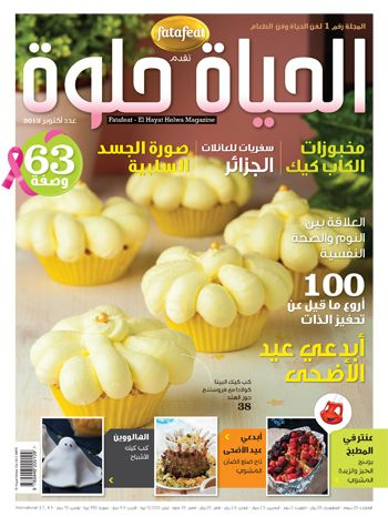 Issue October 2013 www.fatafeat.com