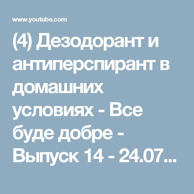 (4) Дезодорант и антиперспирант в домашних условиях - Все буде добре - Выпуск 14 - 24.07.2012 - YouTube