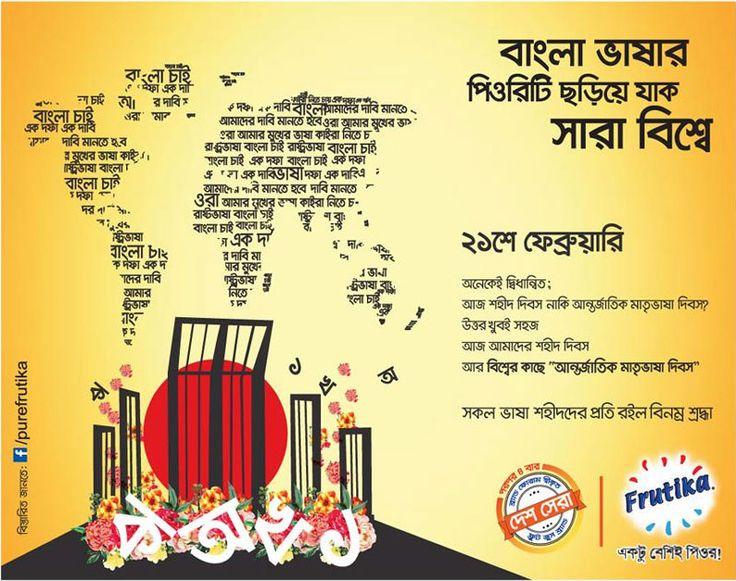 frutika bangladesh Pure frutika, dhaka, bangladesh 163,901 likes 182 talking about this 30 were here frutika achieved the best brand juice of bangladesh this year.