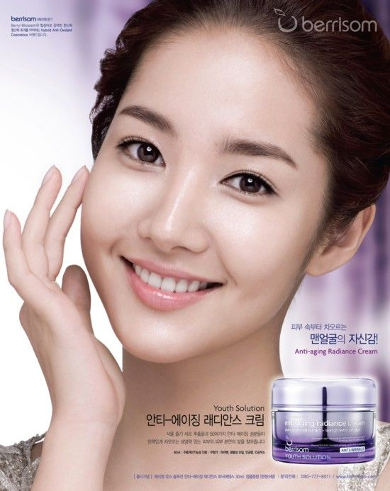 Park Min Young // Anti-Aging Radiance Cream