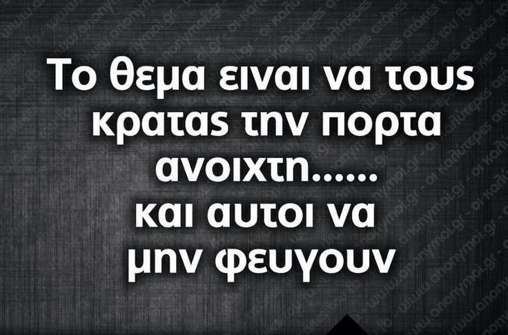 Να μην φευγουν...Greek quotes