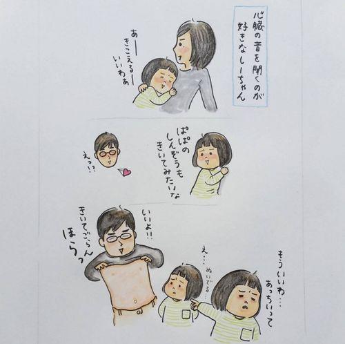 しーちゃん、パパに塩対応?!4歳娘とパパの絶妙な愛を感じるやりとりまとめの画像2
