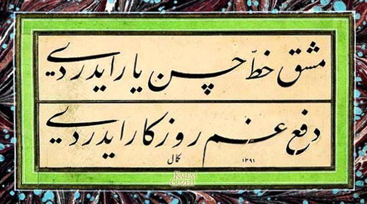 """Fuzûlî'nin Leylâ vü Mecnun'undan bir beyit; """"Meşk-i hat-ı hüsn-i yar ederdi. / Def'-i gam-ı rüzgar ederdi.""""; Hattat Kemal Batanay"""