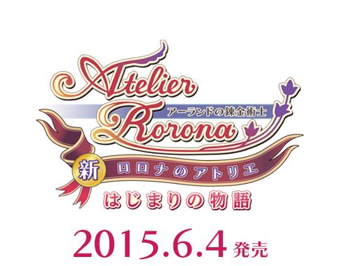 3DS版『新・ロロナのアトリエ はじまりの物語 ~アーランドの錬金術士~』公式サイト