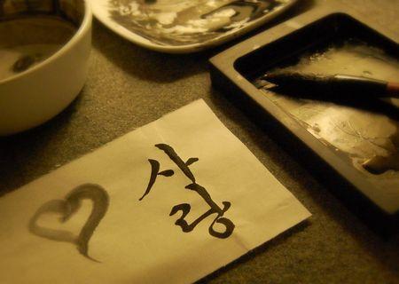 Korean calligraphy-means love