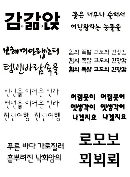 korean_fonts
