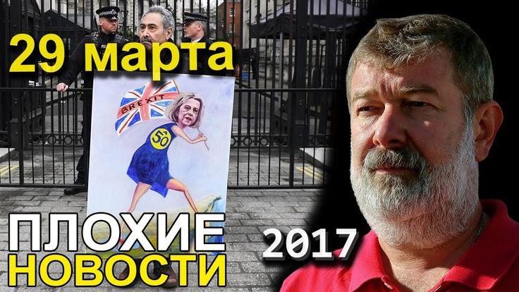 Вячеслав Мальцев | Плохие новости | Артподготовка | 29 марта 2017